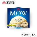 森永乳業 MOW モウ バニラ140ml x 18入