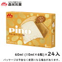 森永乳業 ピノ やみつきアーモンド味 10ml×6×24入 北海道沖縄離島は配送料追加