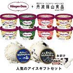 ハーゲンダッツと丹波篠山アイス人気のカップアイス10個セット(おまけのミルクバー付き)
