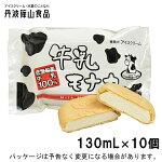 【送料無料】丹波篠山 牛乳モナカ 10個セット
