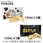 【送料無料】丹波篠山黒豆もなか5個+牛乳モナカ5個(計10個)