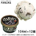 【送料無料】丹波篠山ご当地丹波黒大豆入り牛乳アイスクリーム12個
