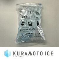 カットアイス1kgパッケージ