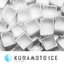 【ダイヤアイスMサイズ】【3kg×3袋】 氷 純氷 カットア...