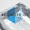 【ピュアセレクト】【1.9kg×6袋】 プレートアイス 板氷...