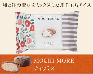 MOCHI MORE ティラミス【和と洋の素材をミックスした創作もちアイス】【05P25May18】