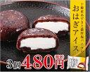 十勝あずきと濃厚塩バニラのおはぎアイス 3個入【通販限定】