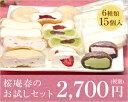 桜庵の春のお試しアイスクリームセット 2018【6種・15個...