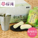 新潟茶豆アイスモナカ+エコカップセット【送料込】 その1