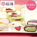 桜庵の春のお試しアイスクリームセット2021【6種・15個入