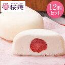 まるごといちご大福アイスクリーム(12個入り)【送料込】