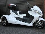 大型スクータートライク250cc水冷バック付整備済車両トルネード250三輪バイク公道走行可高速可ヘルメットなし普通免許二人乗れる