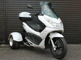 日本一最安大型スクータートライク150cc整備済み車両三輪バイク公道走行高速可ノーヘル二人乗り