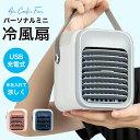 冷風扇 加湿器 扇風機 冷風機 卓上 小型 クーラー 冷房 おすすめ 携帯扇風機 卓上扇風機 コンパ ...