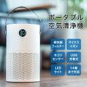 【ポイント10倍】 空気清浄機 充電式 ポータブル 持ち運び 除菌 花粉 花粉症対策 消臭 コンパク