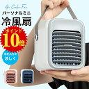 【ポイント10倍】 冷風扇 扇風機 冷風機 卓上 小型 クー