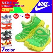 ナイキNIKEキッズベビーシューズスニーカーダイナモフリープリスクールキッズ(子供用)(nikeDYNAMOFREEPSSneakerスリッポンスリップオン子供靴KIDS・靴シューズSHOESスニーカギフトプレゼント343738306416619803)
