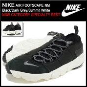ナイキNIKEスニーカーメンズ男性用エアフットスケープNMBlack/DarkGrey/SummitWhite限定(nikeAIRFOOTSCAPENMNSWCATEGORYSPECIALTYBESTブラック黒SNEAKERMENS・靴シューズSHOES852629-002)icefiledicefield