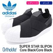 【送料無料】アディダスadidasスニーカーレディース&メンズスーパースタースリッポンCoreBlack/CoreBlackオリジナルス(adidasSUPERSTARSLIPONOriginalsSSSlipOnブラック黒SNEAKERLADIESMENS・靴シューズSHOESBZ0112)icefiledicefield