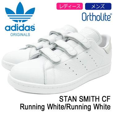 アディダス adidas スニーカー レディース & メンズ スタンスミス CF Running White/Running White オリジナルス(adidas STAN SMITH CF Originals コンフォート ベルクロ マジックテープ ホワイト 白 シューズ SHOES CQ2632)