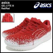アシックスasicsスニーカーメンズ男性用ゲルライト3Red/Red(ASICSTigerアシックスタイガーGEL-LYTEIIIランニンシューズレッド赤SNEAKERMENS・靴シューズSHOESH6W3Y-2525)icefiledicefield