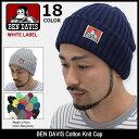ベンデイビス BEN DAVIS ニット帽 コットン ニット キャップ ホワイトレーベル(ben davis BDW-9500 Cotton Knit Cap 帽子 ニットキャップ ビーニー beanie メンズ レディース ユニセックス 男女兼用 ベン デイビス ベン・デイビス ベンデービス)