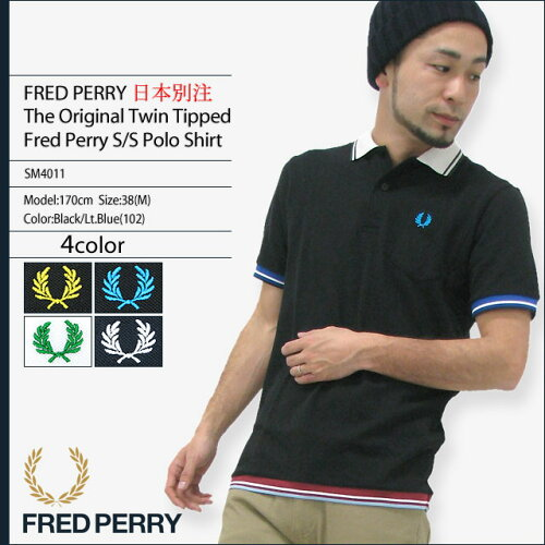 フレッドペリー ポロシャツ FRED PERRY ザ オリジナル ツイン ティップ フレッドペリー ポロ 半袖 ...