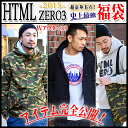 【1/26発送予定】エイチティエムエル ゼロスリー HTML ZERO3 Wアウター入り 史上最強福袋 2015 エイチティーエムエル ice filed icefield