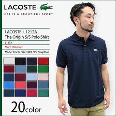 ラコステ LACOSTE ポロシャツ 日本製 定番 半袖 メンズ L1212A ジ オリジン ポロ 男性用 (L1212A The Origin Polo Shirt MADE IN JAPAN メイド インジャパン 日本企画 トップス ポロ・シャツ) 05P19Dec15