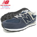 ニューバランス new balance スニーカー キッズモデル レディース対応サイズ GC574 GV Navy/Grey(NEWBALANCE GC574 GV Kids ネイビー 紺 SNEAKER LADIES・靴 シューズ SHOES K574 GC574-GV)