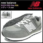 ニューバランスnewbalanceスニーカーKL574GSGGreyキッズレディース(女性用)(newbalanceKL574GSGGreyKidsSneakersneakerSNEAKERLADIES・靴シューズSHOESスニーカKL574-GSG)icefiledicefield
