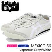 オニツカタイガーOnitsukaTigerスニーカーメンズ男性用メキシコ66VaporousGrey/White(OnitsukaTigerMEXICO66オフホワイトSNEAKERMENS・靴シューズSHOESD4J2L-9001)icefiledicefield