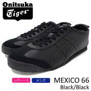 オニツカタイガーOnitsukaTigerスニーカーメンズ男性用メキシコ66Black/Black(OnitsukaTigerMEXICO66ブラック黒SNEAKERMENS・靴シューズSHOESD4J2L-9090TH4J2L-9090)icefiledicefield