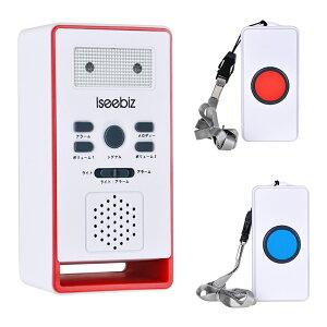 Iseebiz ナースコール チャイムアラーム ワイヤレス お年寄り用/患者 介護用 遠隔呼び出しアラーム 100m受信距離  65~105dB 防水 SOSボタン LED付き