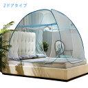 蚊帳 シングル ダブル キング ワンタッチ 2ドアタイプ 底付き ムカデ対策 虫除け 蚊よけ 密度が高い 組立不要 収納便利 折りたたみ式