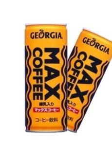 ジョージアMAXコーヒー(マックスコーヒー)250ml