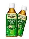 花王 ヘルシア緑茶 350ml×24本