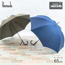 Ramuda 65cmカーボン 長傘 メンズ 傘 紳士 無地 5色 ブラック/ネイビー/ブルー/カーキ/ブラウン ギフト プレゼント おしゃれ ストライプ 日本製 日傘 雨傘 UV レクタス 強力撥水 レインドロップ 大判 日本製・・・