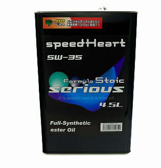 Speed Heart FORMULA Stoicフォーミュラストイック シリアス 5W-35 4.5L(1缶)画像