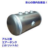 10Lアルミ製エアータンク