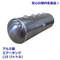 15Lアルミ製エアータンク