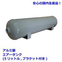 5Lブラケット付アルミエアータンク