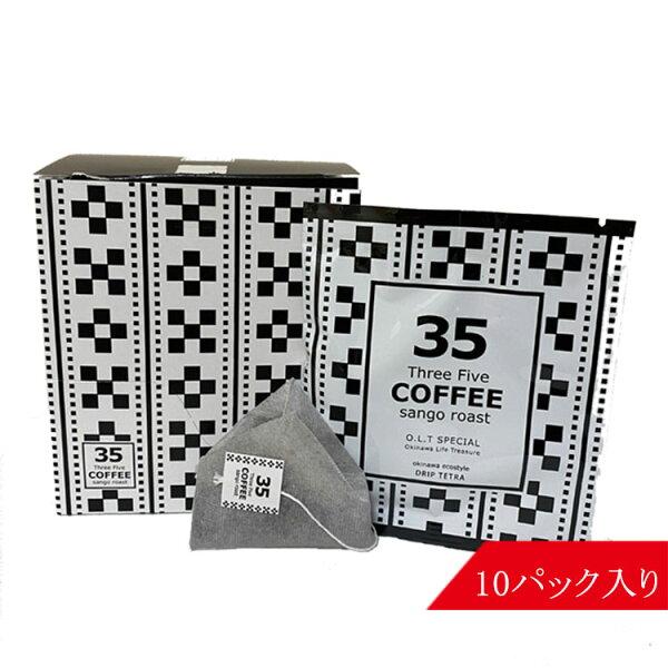 コーヒー35コーヒー(O.L.TSPECIAL)10パック入りテトラバッグ35COFFEEミンサー柄サンゴ支援スリーファイブコー