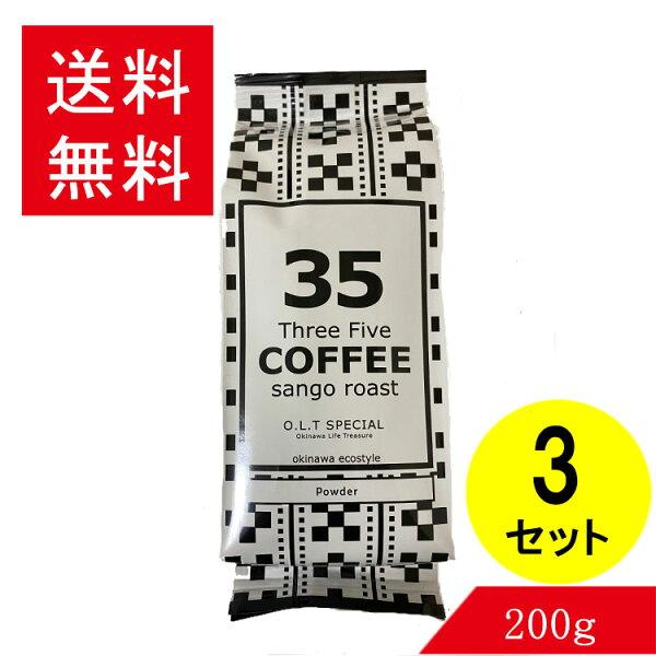 コーヒー35コーヒー(O.L.TSPECIAL)200g粉×3セット35COFFEEミンサー柄サンゴ支援スリーファイブコーヒー