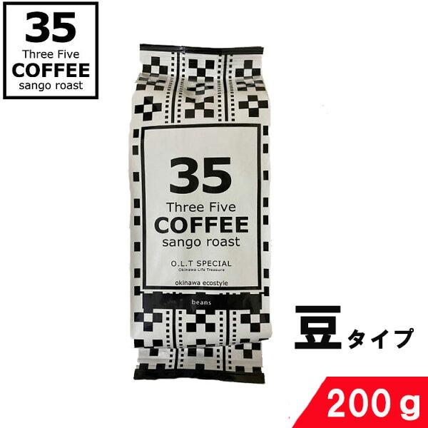 1月4日発売 コーヒー35コーヒー(O.L.TSPECIAL)200g豆35COFFEEミンサー柄サンゴ支援スリーファイブコー
