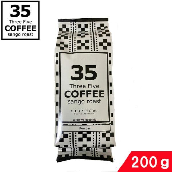 1月4日発売 コーヒー35コーヒー(O.L.TSPECIAL)200g粉35COFFEEミンサー柄サンゴ支援スリーファイブコー