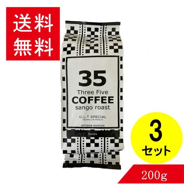 コーヒー35コーヒー(O.L.TSPECIAL)200g豆×3セット35COFFEEミンサー柄サンゴ支援スリーファイブコーヒーレ