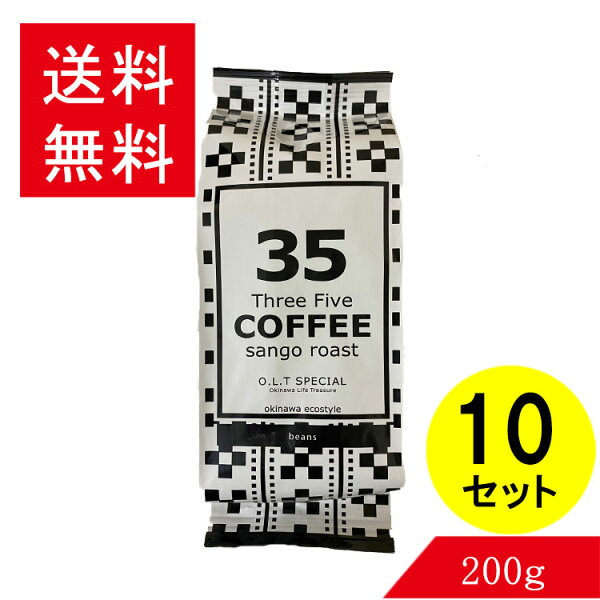 1月4日発売 コーヒー35コーヒー(O.L.TSPECIAL)200g豆×10セット35COFFEEミンサー柄サンゴ支援スリー