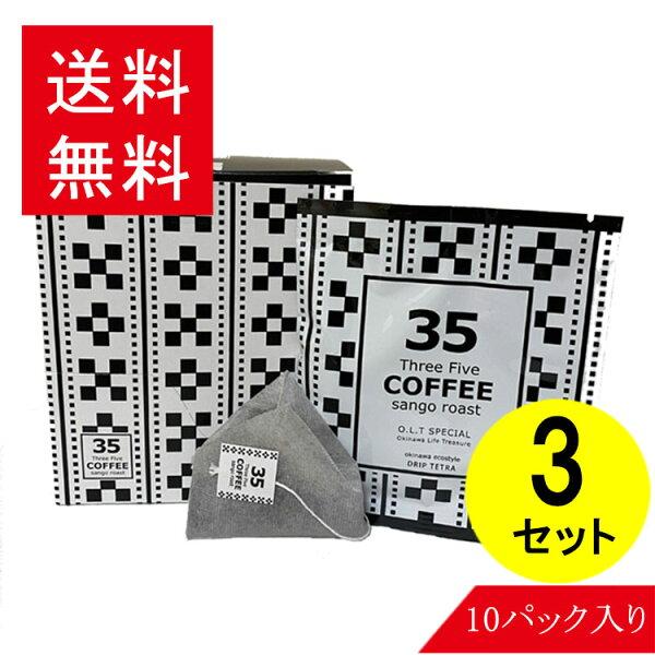 コーヒー35コーヒー(O.L.TSPECIAL)10パック入り×3セットテトラバッグ35COFFEEミンサー柄サンゴ支援スリーフ