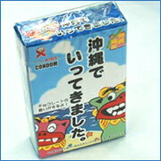 ラテックス製コンドーム 「newシーサー 沖縄でいってきました」(箱入りタイプ)5個入り おもしろコンドーム 05P04oct10お中元ギフト